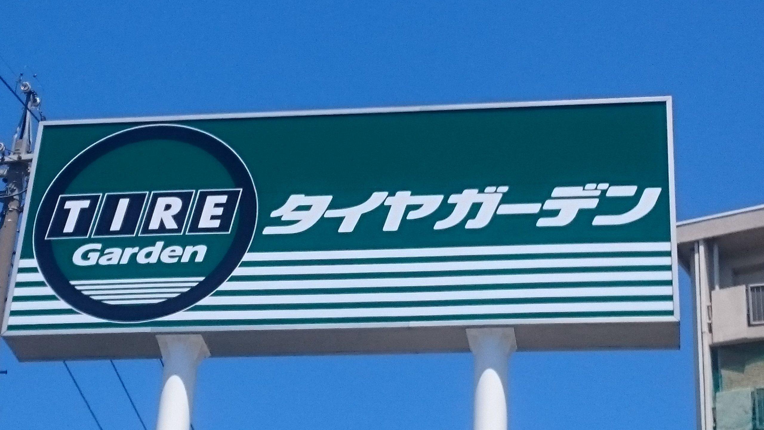 ピットイン長野東店 リニューアル!!