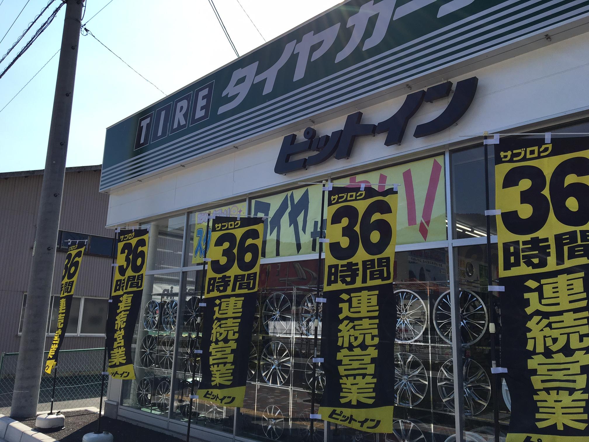 36時間営業のお知らせ!