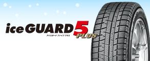 t-iceguard5
