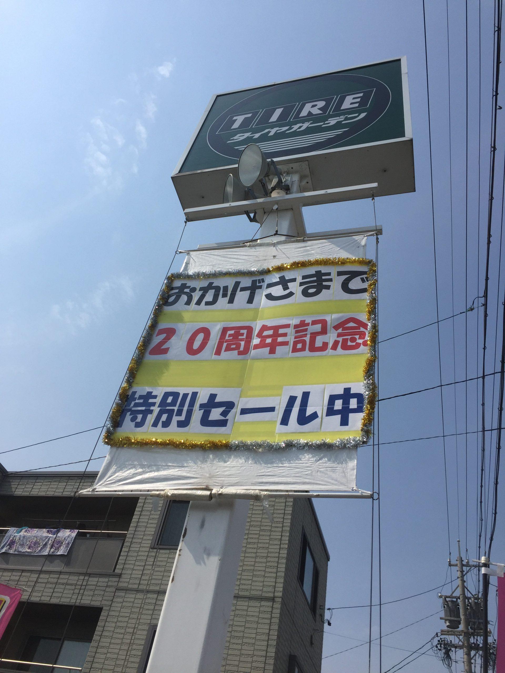 ☆城東店☆ ~20周年特別セール~