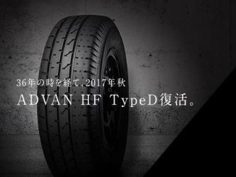 ADVAN HF Type D 復活。