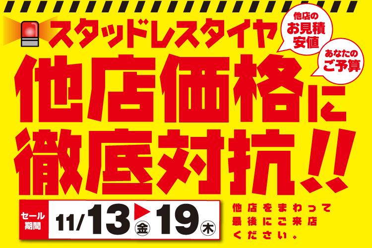 スタッドレスタイヤ他店価格に徹底対抗!!
