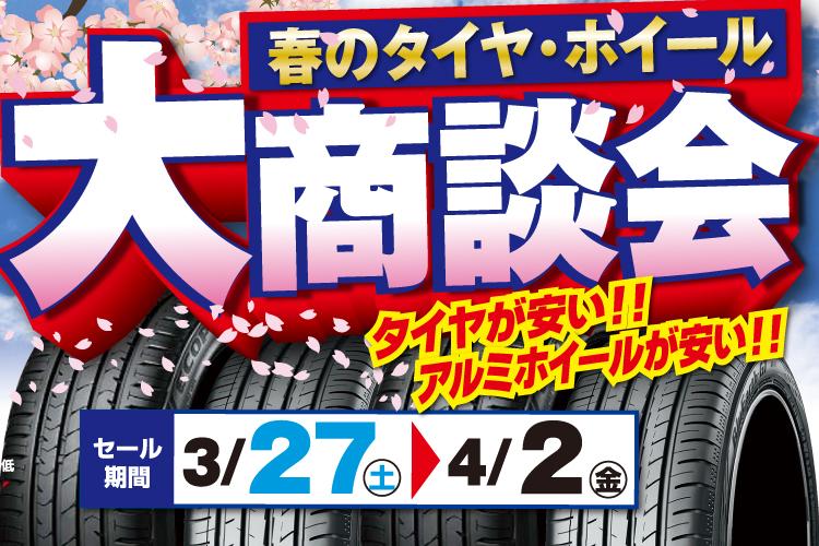 春のタイヤ・ホイール大商談会!